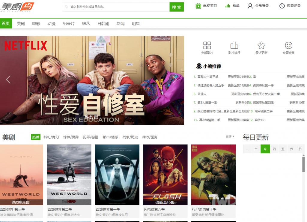 美剧鸟(meijuniao.com) 天天美剧天堂,西部世界第三季下载