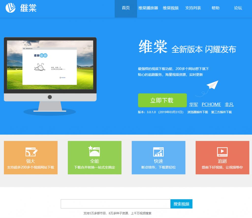 维棠(vidown)视频网站免费下载视频