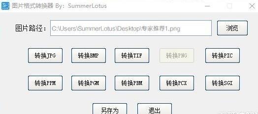 图片格式转换器-支持批量/支持多种图片格式相互转换
