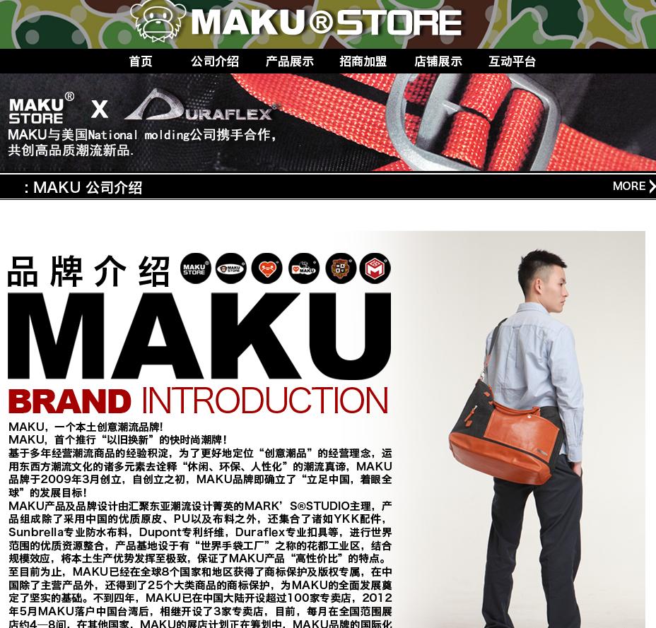 MAKU品牌官网 MAKU官方旗舰店