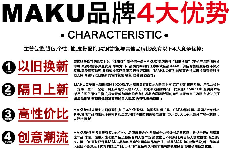 MAKU官网介绍 MAKU官方旗舰店