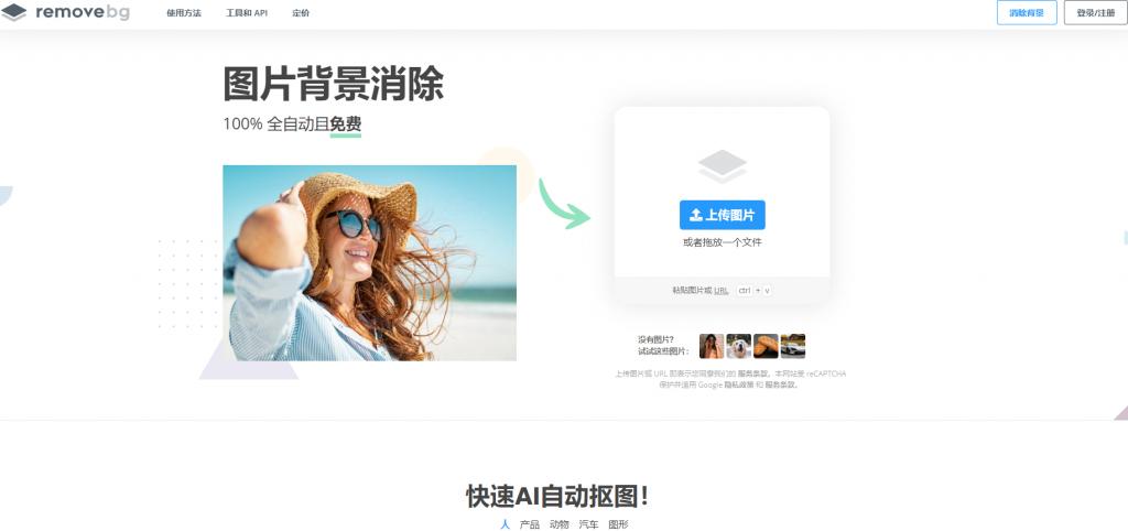 分享两个免费在线抠图的网站,操作简单功能强大