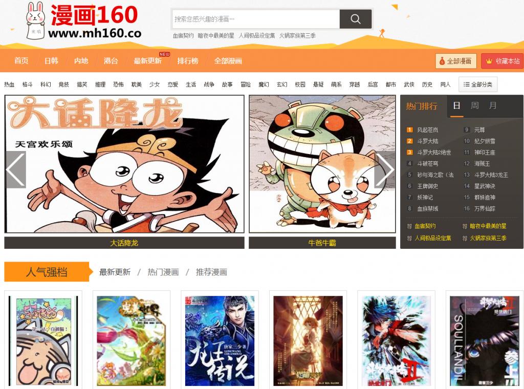 漫画160(mh160)推荐爱漫画者上漫画160,在线漫画网
