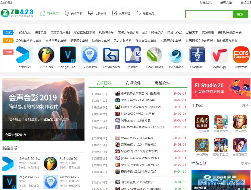 Zd423 软件分享平台领跑者