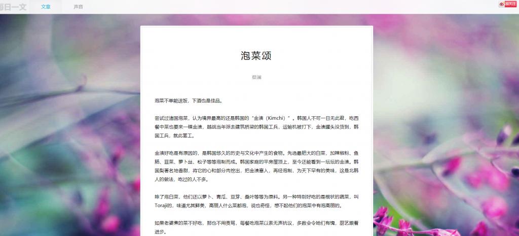 每日一文(meiriyiwen.com) 爱阅读,每天一篇精彩文章
