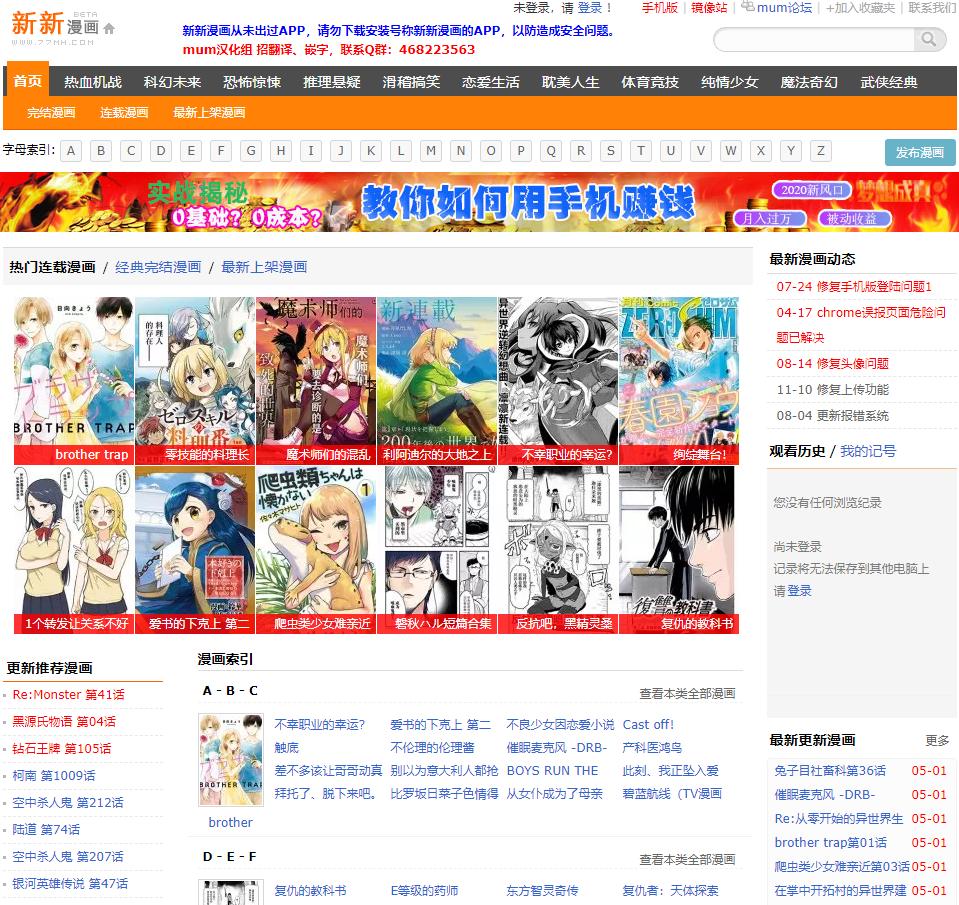 新新漫画(77mh.net) 在线漫画,每天更新百部漫画