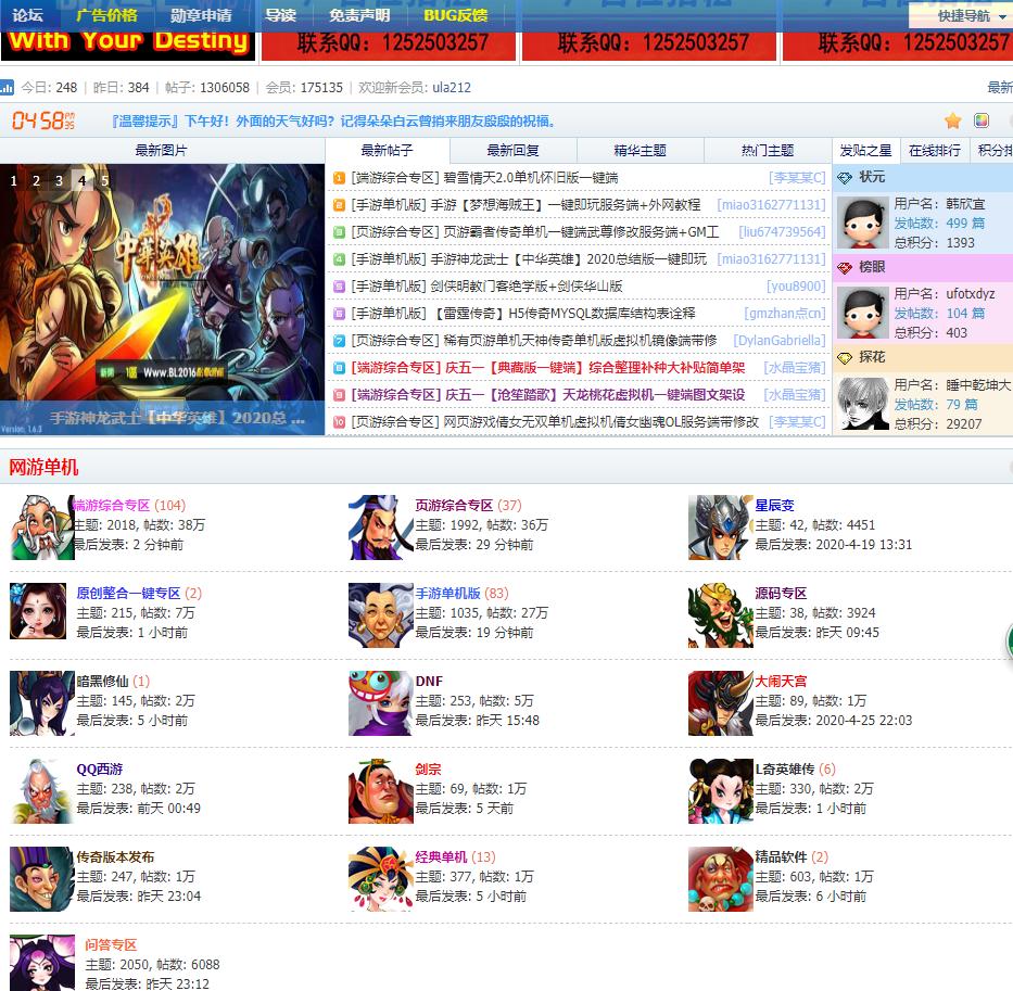 云月港社区(danji360.com) 网游单机,页游单机,游戏服务端