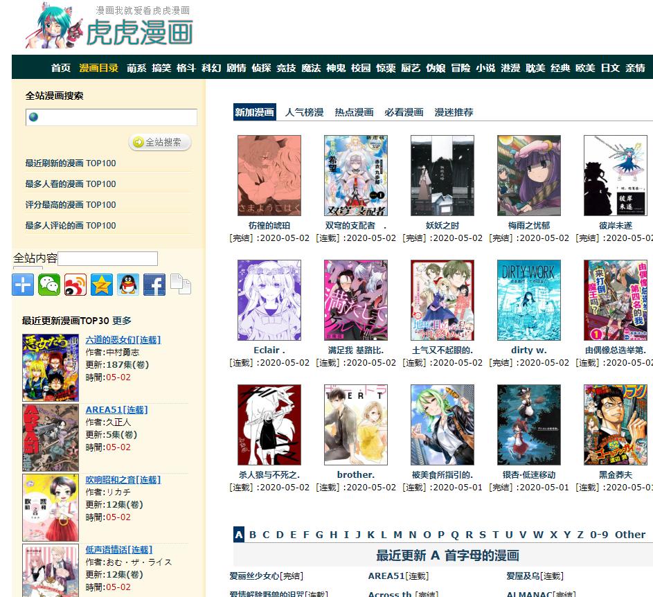 虎虎漫画(huhudm.com) 在线漫画,免费漫画