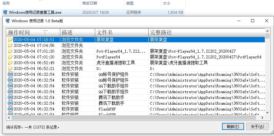 一款Windows使用记录查看工具 运行程序使用痕迹记录