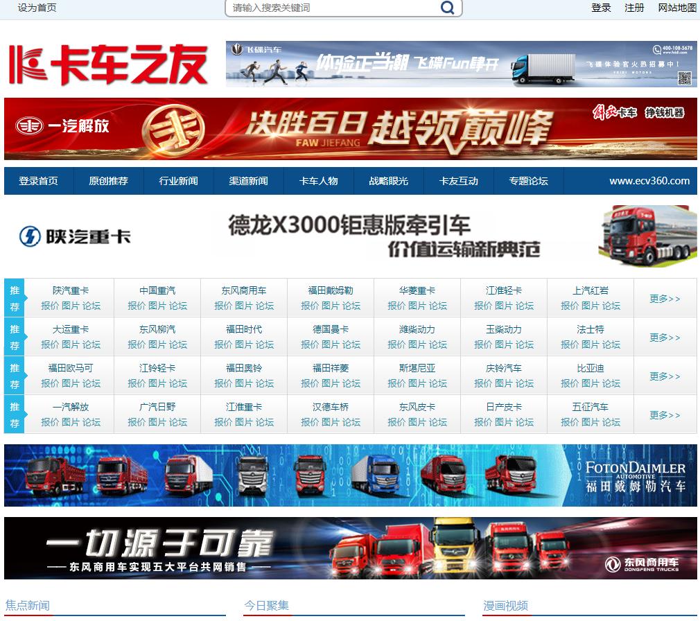 卡车之友信息网 专业卡车信息网站