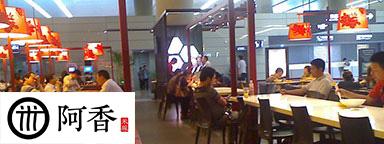 阿香米线 全国米线连锁品牌,始于2000年