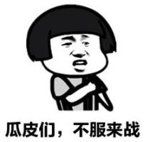 瓜皮(四川话)是什么意思?