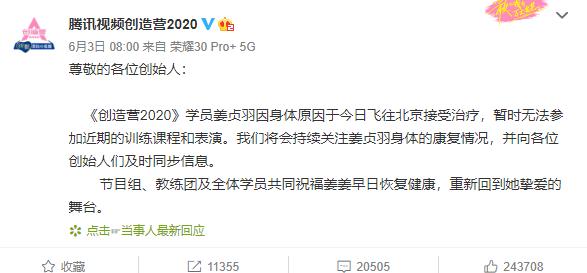《创造营2020》姜贞羽为什么退赛?网友直呼太可惜