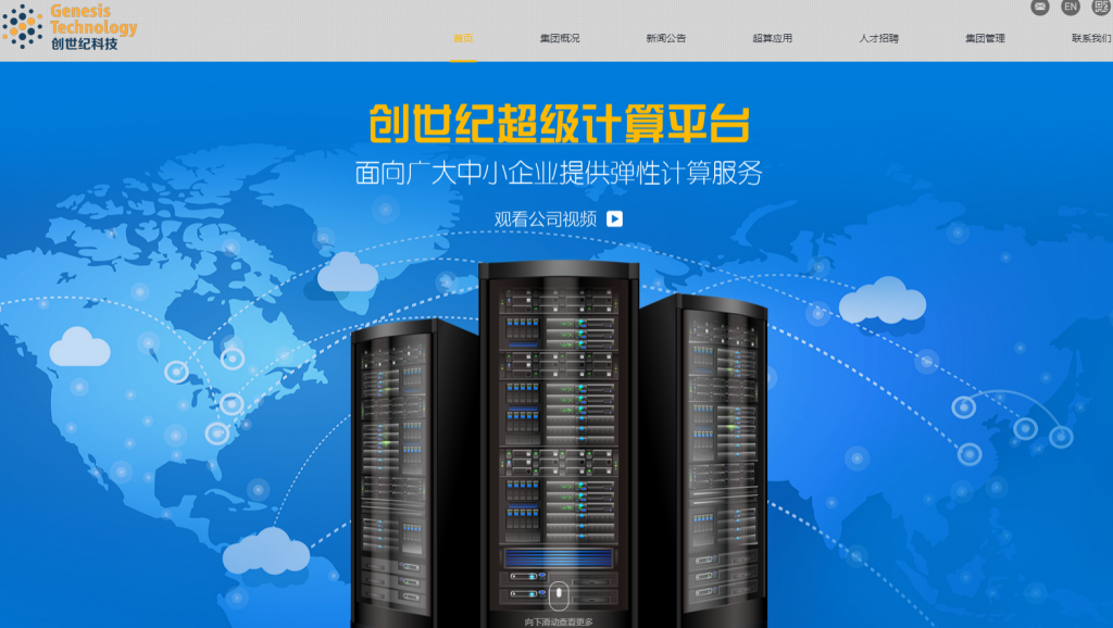 莆田创世纪科技有限公司 携手共创,科技未来