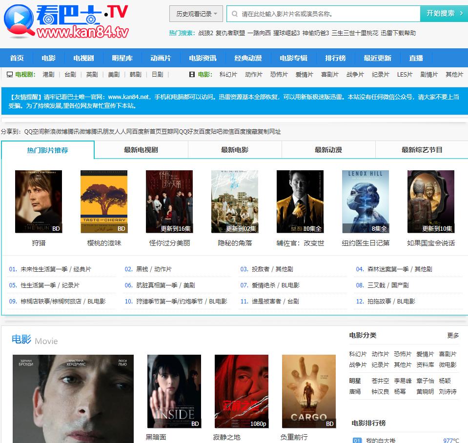 看巴士(kan84)最新电影,高清电视剧在线观看