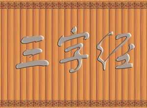女人三字经娱乐版与正式版全文