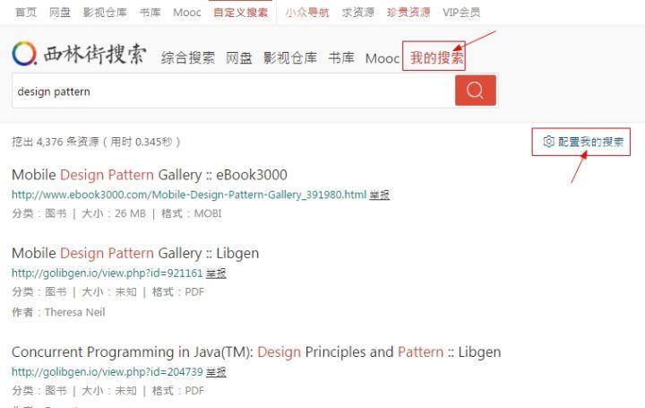 西林街搜索(xilinjie.cc) _干净的搜索引擎