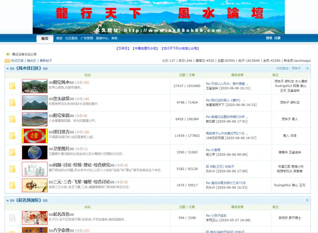 龙行天下风水论坛 中国风水品牌论坛,风水交流学习平台