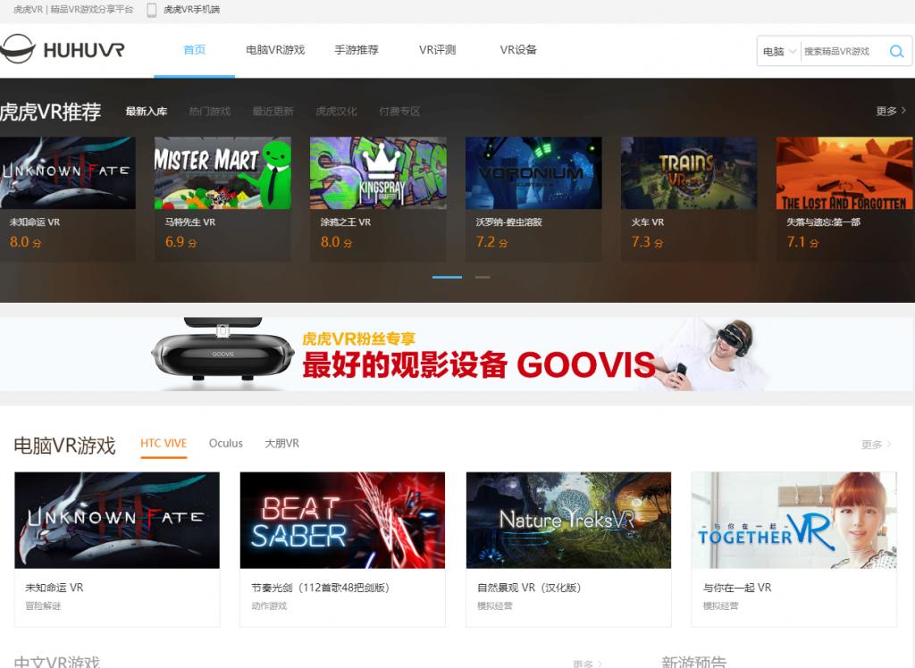 虎虎VR VR游戏,VR下载,VR资源,AR游戏,VR社区