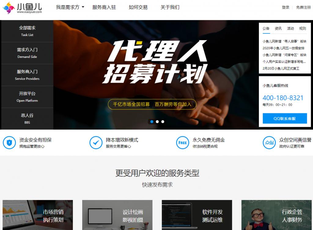 小鱼儿网(xiaoyuer.com) 技能时间共享平台
