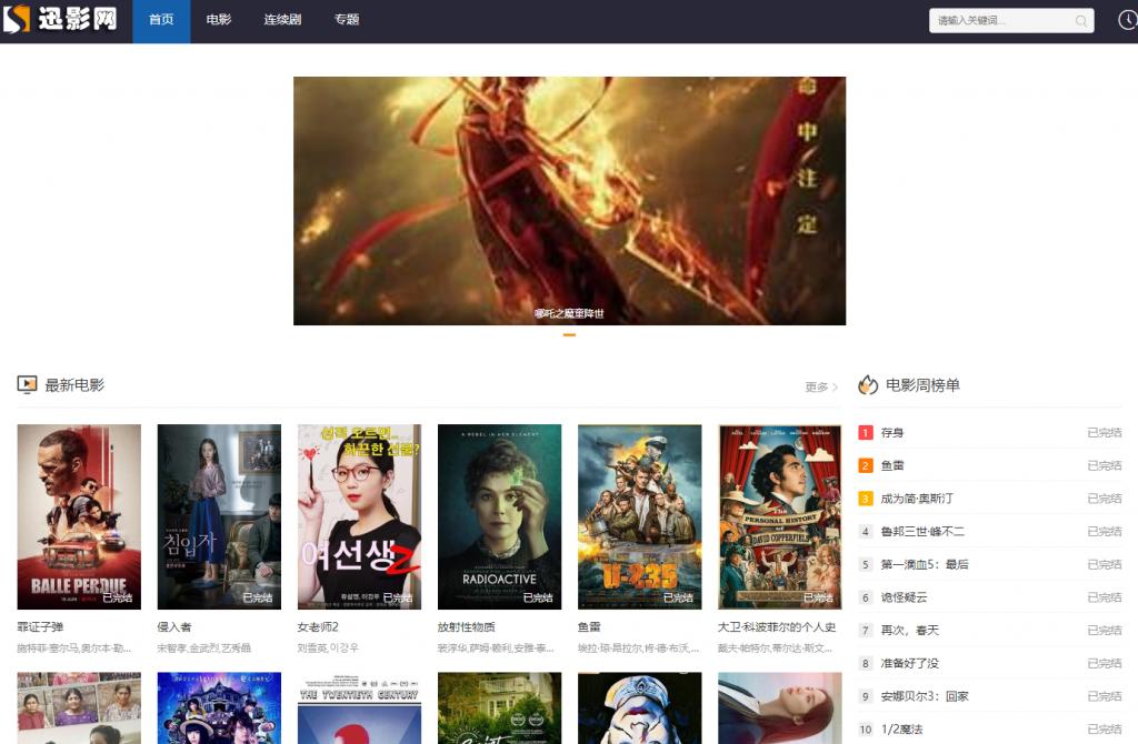 迅影网(4xyw)最新电影迅雷下载,百度云下载