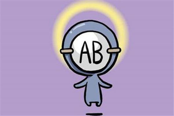 AB型血为什么叫贵族血?ab型血的性格是什么样子的