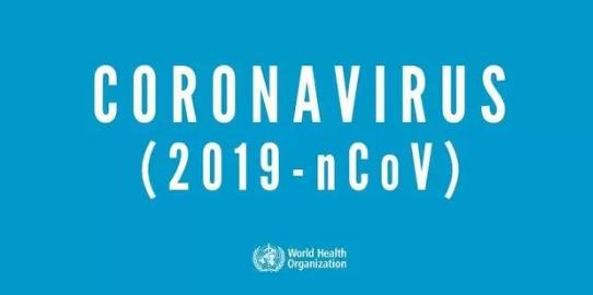 世界卫生组织对新型冠状病毒命名是什么?