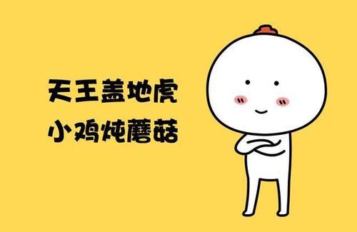 天王盖地虎小鸡炖蘑菇是什么意思?什么梗?它的出处