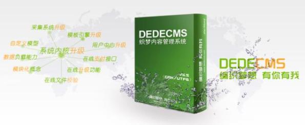 Cms系统是什么意思?盘点国内常用的开源CMS系统