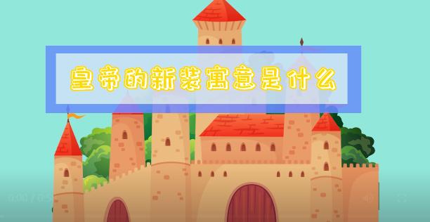 皇帝的新装故事原文及寓意,皇帝的新装明白的道理