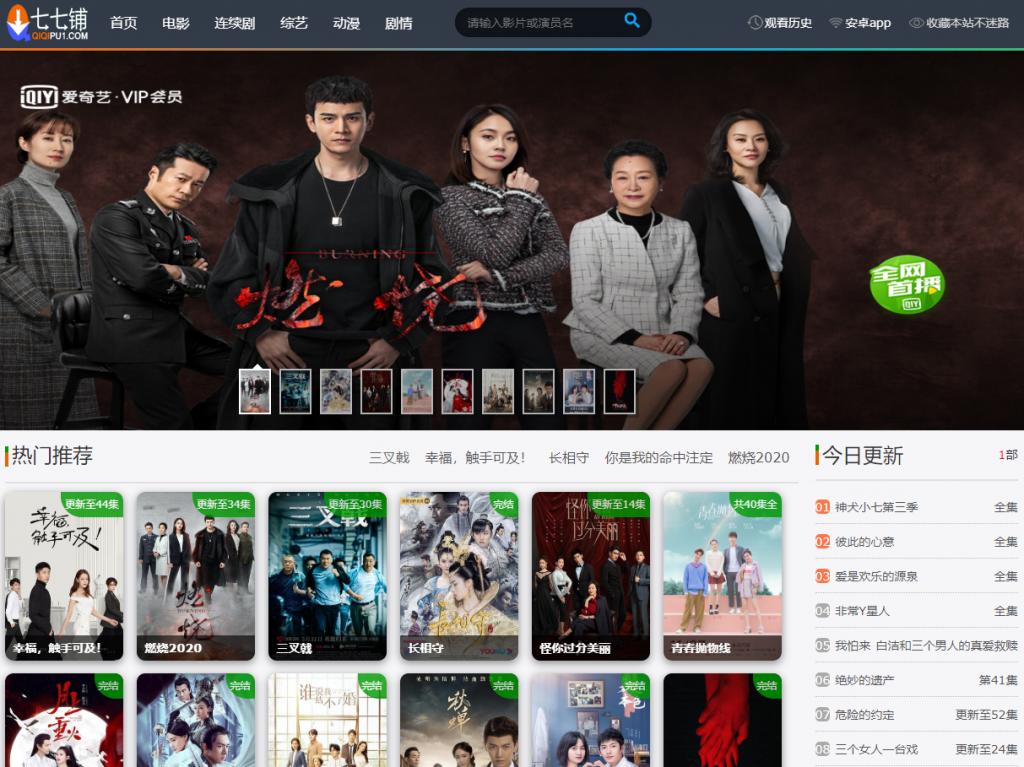 七七铺(qiqipu)电影,电视剧在线看,迅雷免费下载
