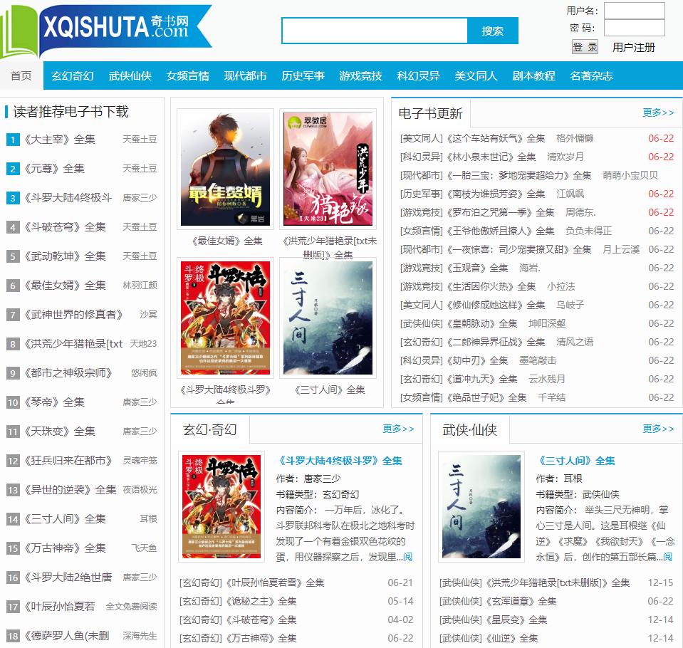 奇书网(iqishu.la) 电子书下载,TXT电子书全本免费下载