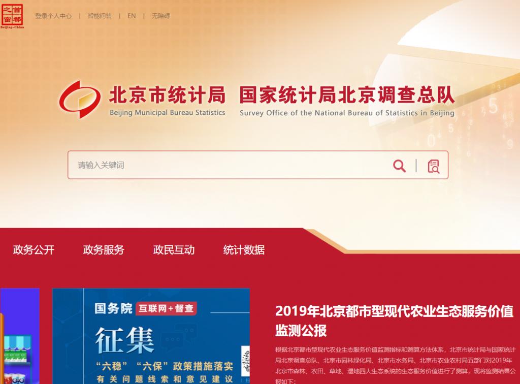 北京市统计局 国家统计局,北京调查总队网站