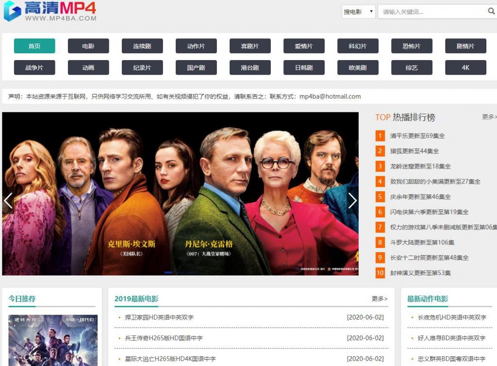 高清MP4吧(mp4pa)免费高清电影资源下载
