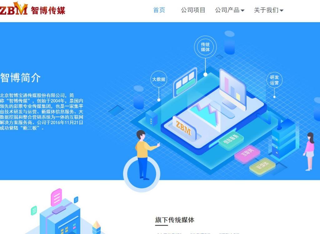 智博传媒网(zibocn.com) 彩票专业传媒集团