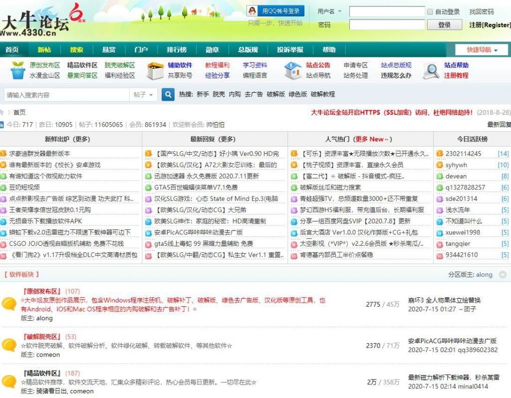 大牛论坛(4330.cn) 破解软件,原创软件,游戏娱乐