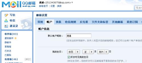 QQ邮箱账号格式怎么写?qq邮箱如何更换数字格式?