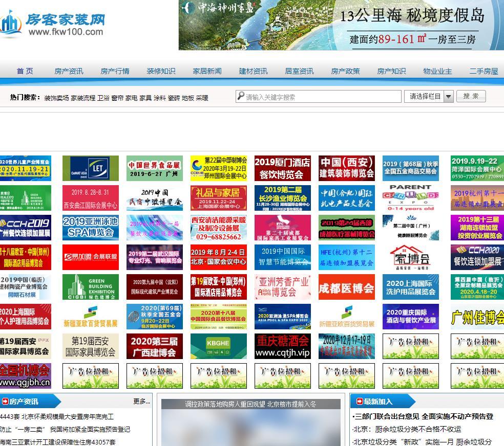 房客网(fkw100.com) 专业的房产家居网站,房产家居类综合性门户网站