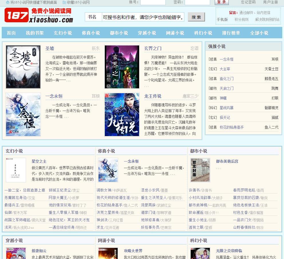 187小说网(187xiaoshuo.com) 辰东圣墟小说最新章节