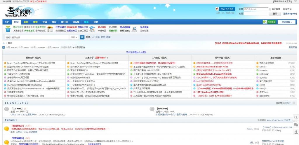 吾爱破解论坛(52pojie.cn) LCG安卓破解,病毒分析