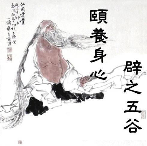 辟谷是什么意思?传说中的辟谷之术是真的吗?