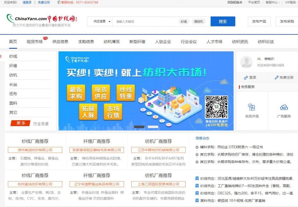 中国纱线网(chinayarn)纺织行业服务平台