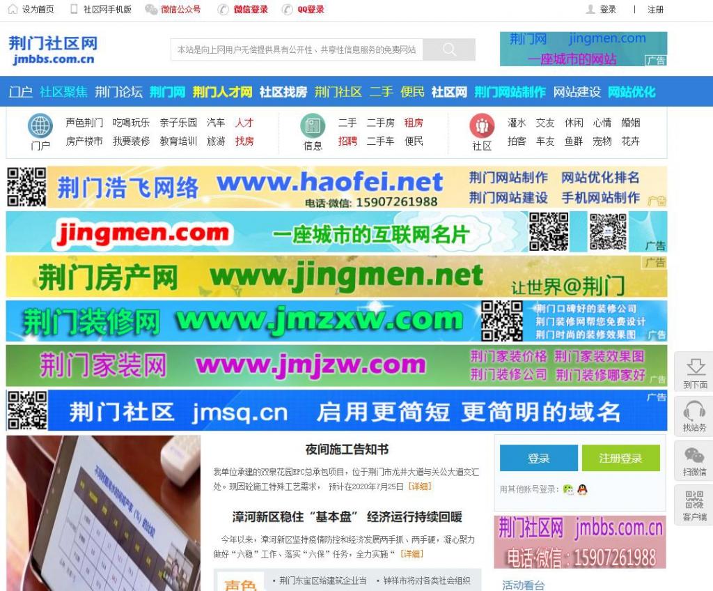 荆门社区网(jmbbs.com.cn) 荆门地区网络服务平台
