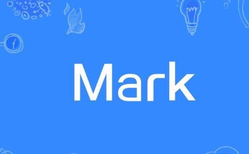 Mark是什么意思?马克,留名指的是什么?