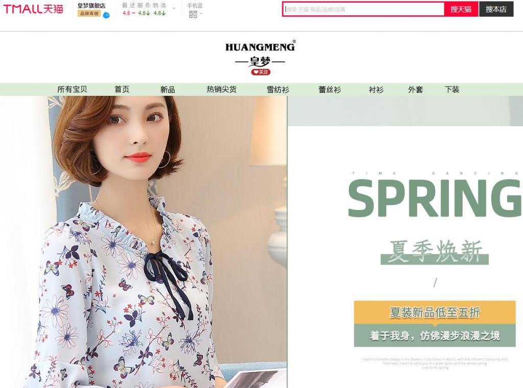 Huangmeng皇梦女装官方旗舰店