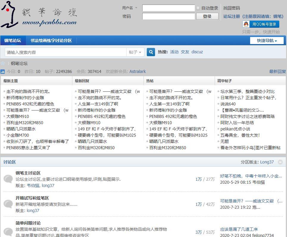 中国钢笔论坛(penbbs.com) 钢笔爱好者论坛