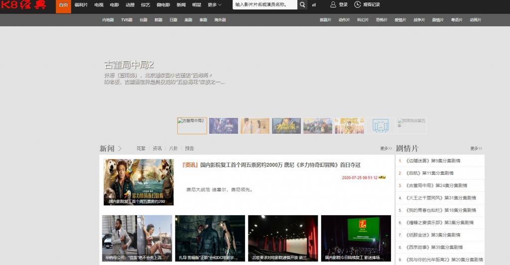 K8电影网(k8jd.com) 2020最新电影在线观看