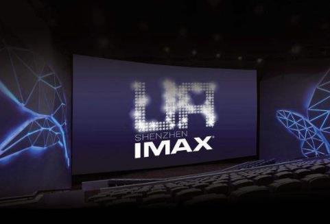 IMAX是什么?中国巨幕与IMAX有什么不同?