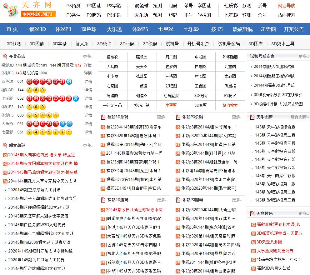天齐网(800820.net) 福彩3d字谜图迷汇总,3d专家预测