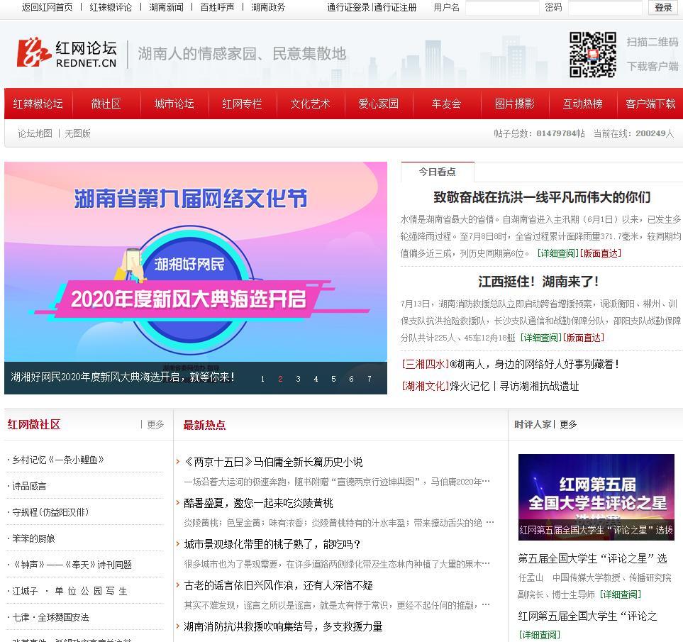 永州红网论坛官网